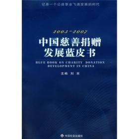 2003-2007中国慈善捐赠发展蓝皮书