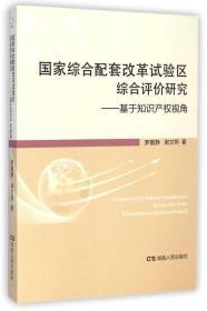 R-国家综合配套改革试验区综合评价研究:基于知识产权视角