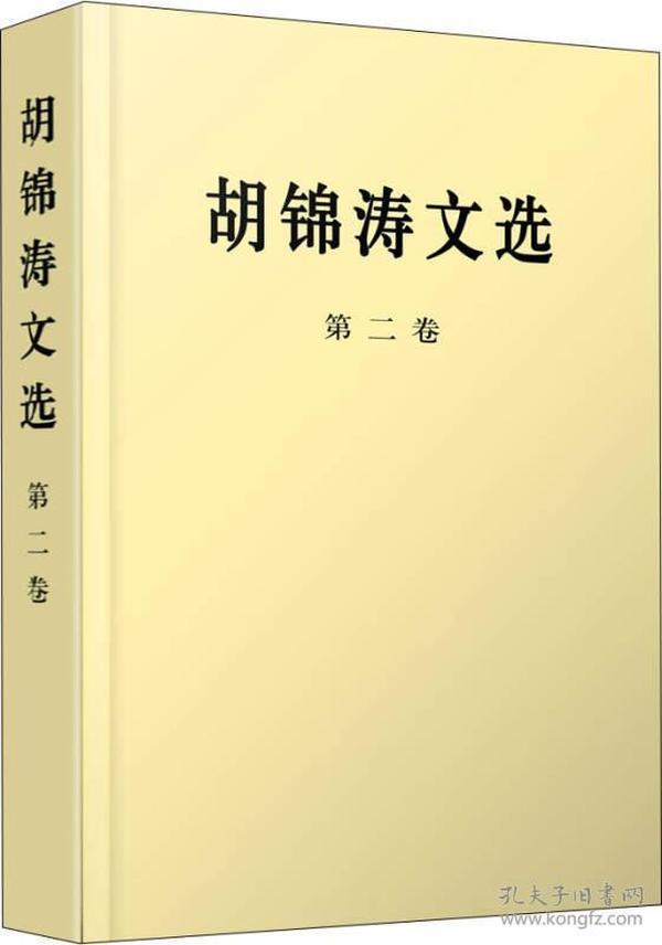 JY正版胡锦涛文集第二版