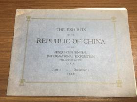 【孤本】1926年《中華民國參加費城世界博覽會展覽》珍貴文獻