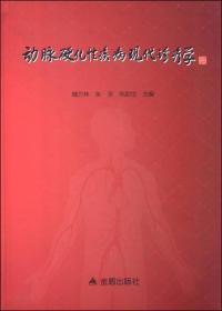 动脉硬化性疾病现代诊疗学(精装)