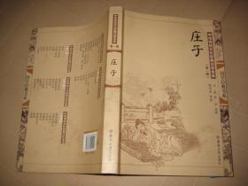 中国传统文化经典注音全本:庄子(第1辑)