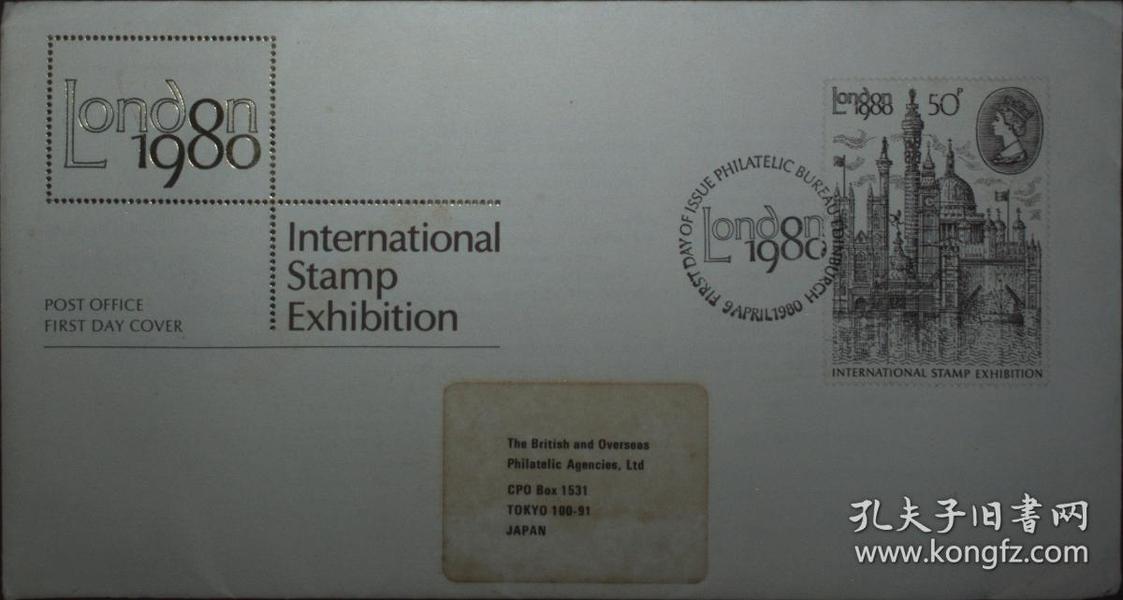 台湾邮政用品,信封、首日封,1980年伦敦国际邮展实寄日本