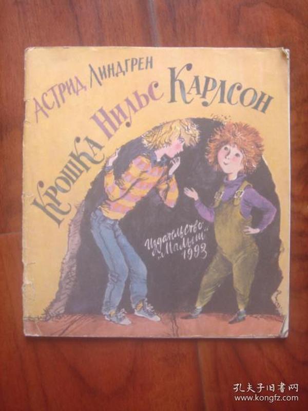 (俄文原版)儿童读物:小尼尔斯卡尔森 КРОШКА НИЛЬС КАРЛСОН