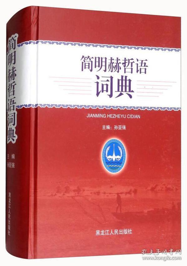 简明赫哲语词典
