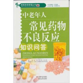 中老年人常见药物不良反应知识问答