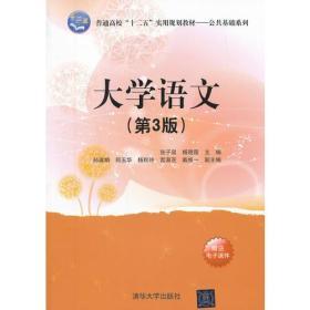 """大学语文 (第3版)(普通高校""""十二五""""实用规划教材——公共基础系列)"""