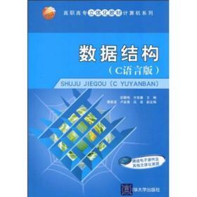 高职高专立体化教材·计算机系列:数据结构(C语言版)