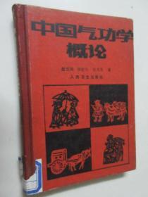 中国气功学概论    (大32开,硬精装)