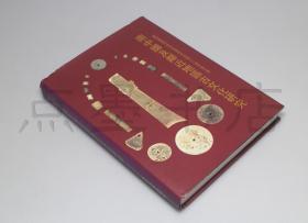 私藏好品《南中国及临近地区古文化研究》精装全一册