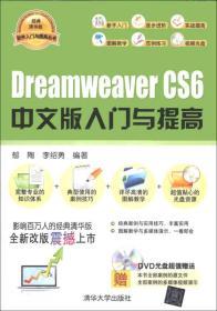 軟件入門與提高叢書:Dreamweaver CS 6中文版入門與提高