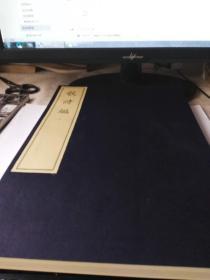 中华再造善本——歌诗编(彩) (第二册)印500册