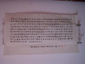 兰亭序  八十有六愚翁士祥书法作品  100厘米长  50厘米宽    货号9