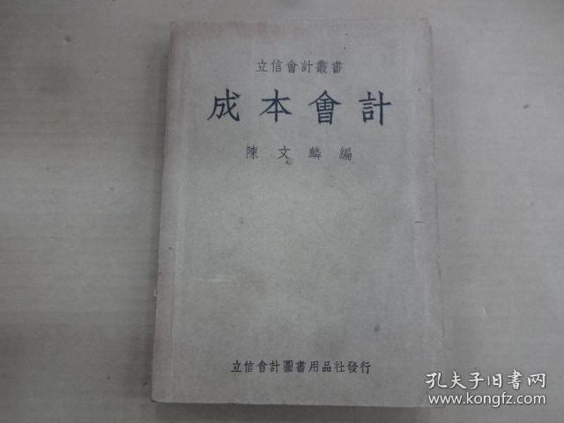成本会计  全一册(立信会计丛书)