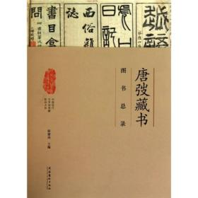 9787503946219中国现代文学馆馆藏珍品大系[ 唐弢藏书·图书总录 书目卷]