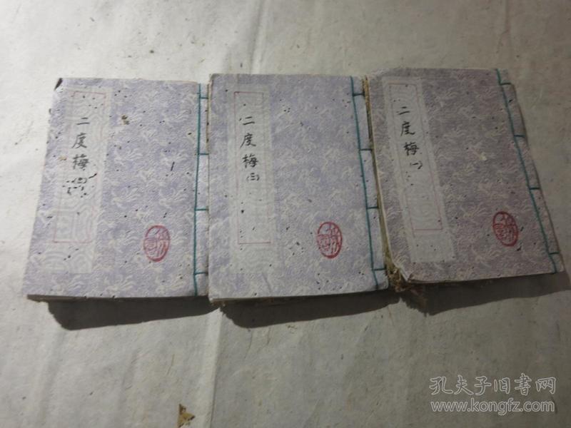 清末木鱼书:《绣像二度梅传》三册  虫蛀严重,勉强可阅读一部分