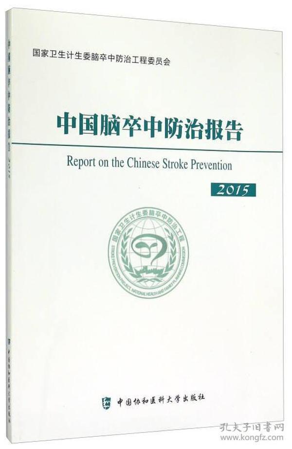 中国脑瘁中防治报告