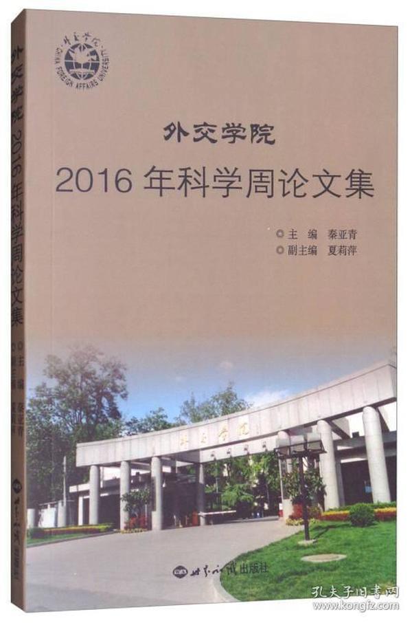外交学院2016年科学周论文集