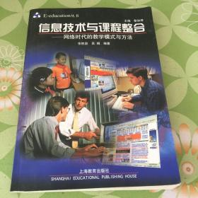 E-education丛书·信息技术与课程整合:网络时代的教学模式与方法
