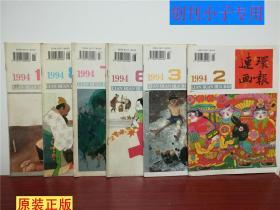 连环画报1994年第2、3、6-8、11期  有现货(2、3期为合订本拆)