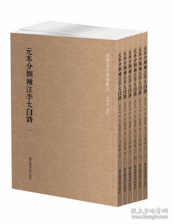 国学基本典籍丛刊:元本分类补注李太白诗(全六册)