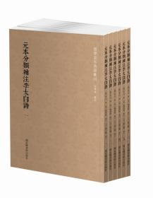 国学基本典籍丛刊:元本分类补注李太白诗(套装全六册)