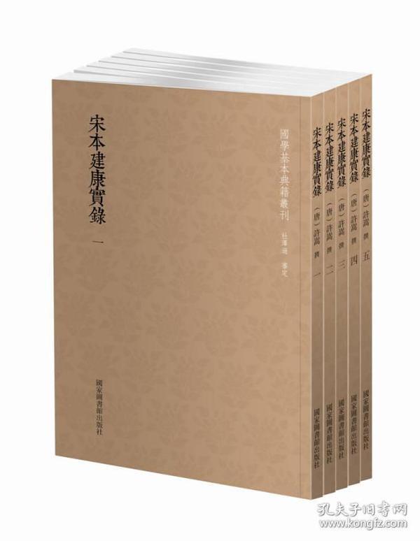 宋本建康实录(全五册)
