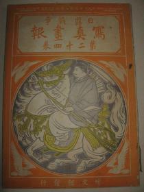 清末侵华刊物 16开 1905年《日露战争写真画报》第24卷(沈阳故宫金銮殿、城门、妓女、日本舰队)大量写真记实影像