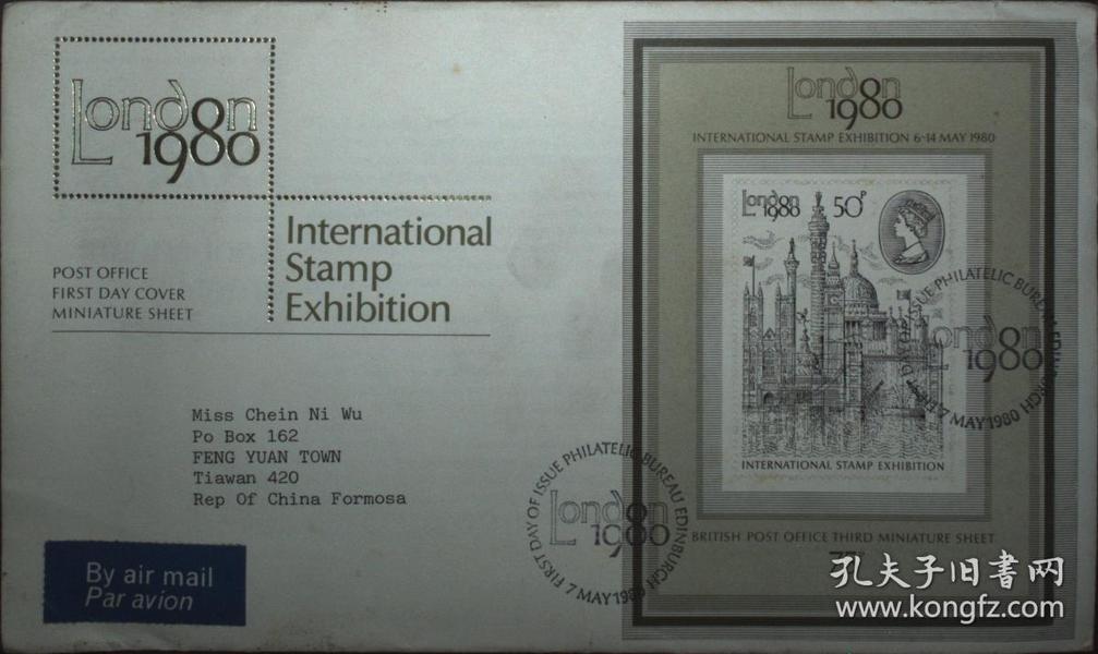 台湾邮政用品,信封、首日封,1980年伦敦国际邮展实寄台湾,型张封