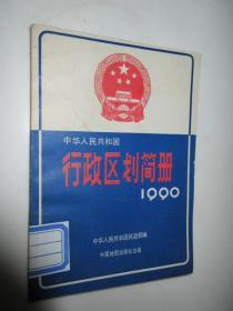 中华人民共和国行政区划简册(1990)