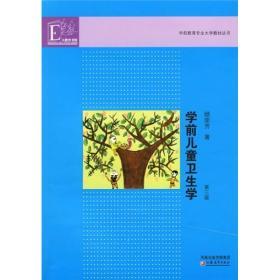 学前儿童卫生学(第3版)