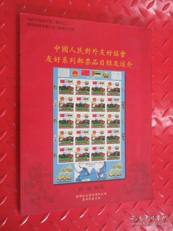 中国人民对外友好协会友好系列邮票品目录及述介