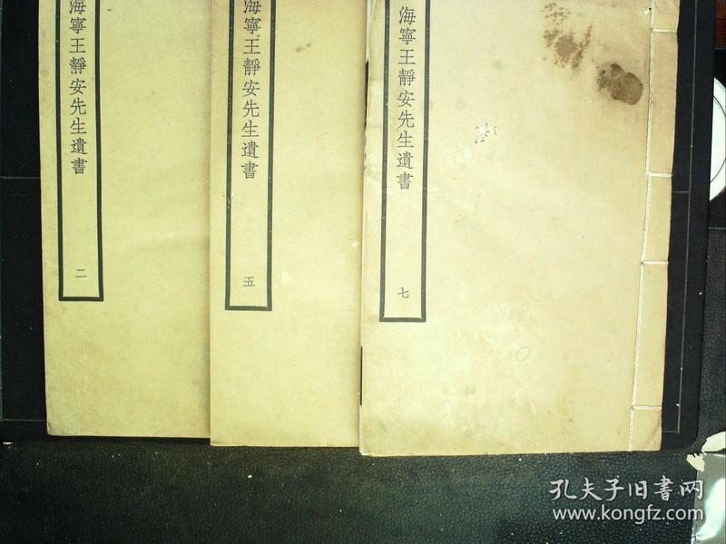 Q312,稀见美品书籍:民国商务印书馆精石印《海宁王静安先生遗书》零种第2、3、7、线装3册,内容为观堂集林,原装原封,白纸精印,内有多种内容。