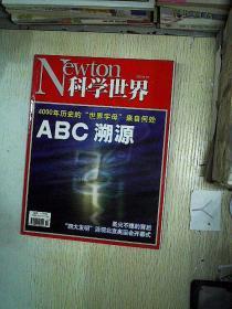 科学世界 2008 10