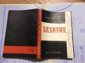 论社会科学研究