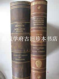 皮装/德国权威《拉丁文语法》第一/第二册 KÜHNER/HOLZWEISSIG/STEGMANN: AUSFÜHRLICHE GRAMMATIK DER LATEINISCHEN SPRACHE. 1. ELEMENTAR-, FORMEN- UND WORTLEHRE. 2.1 SATZLEHRE