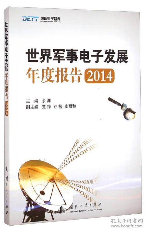 9787118100396世界军事电子发展年度报告2014
