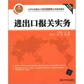 Economic and trade practical planning teaching materials for higher vocational colleges in the 21st century: customs practice for import and export