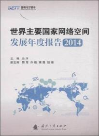 国防电子智库:世界主要国家网络空间发展年度报告2014