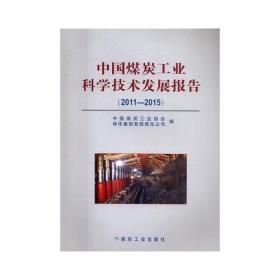 中国煤炭工业科学技术发展报告(2011--2015)
