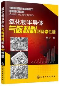 氧化物半导体气敏材料制备与性能