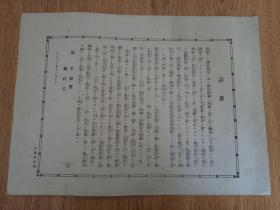 1923年日本印刷《大正天皇诏书》一张