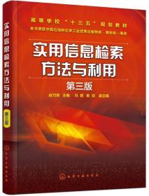 Practical Information Retrieval Methods and Utilization (Zhao Naiyu)