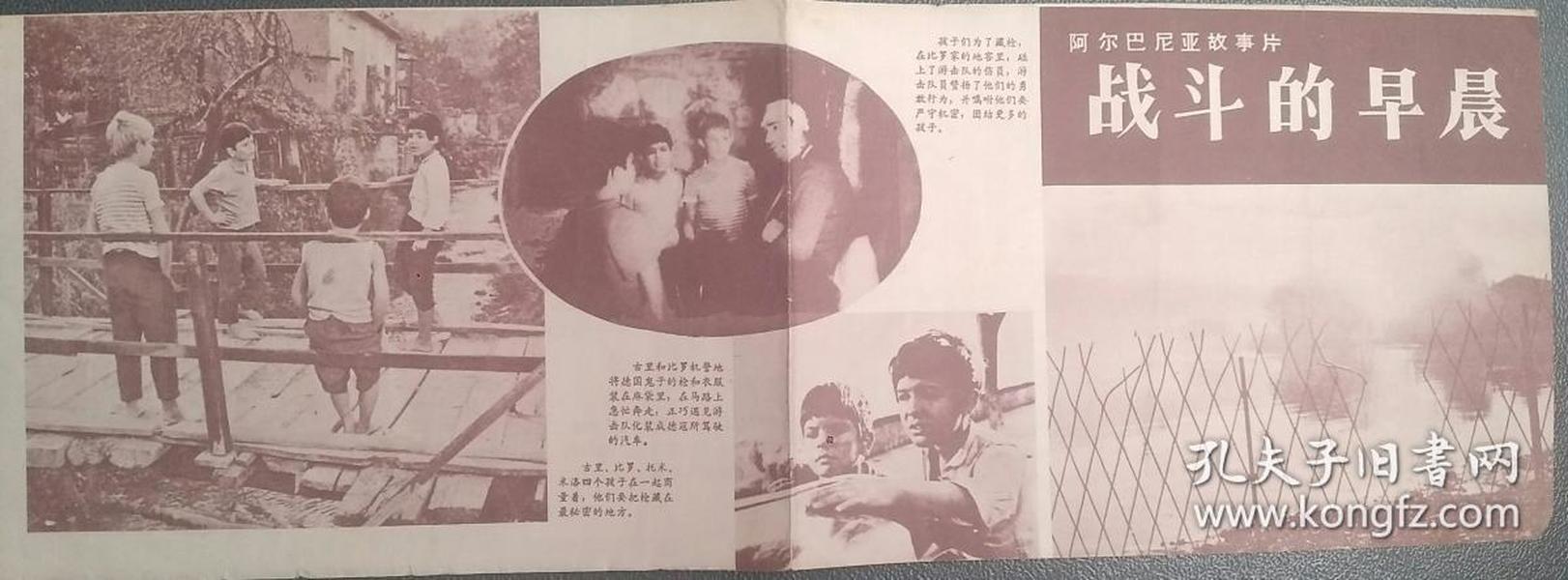 上海市电影发行放映公司印的上海译制片《战斗的早晨》电影说明书
