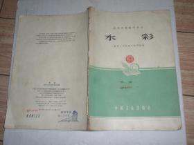 水彩——高等学校教学用书