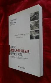 《21世纪美国大学图书馆运作的理论与实践》【正版好品】