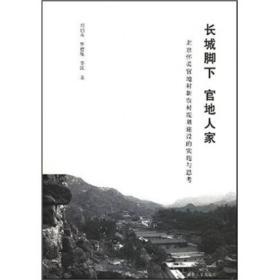长城脚下  官地人家——北京怀柔官地村新农村规划建设的实施与思考