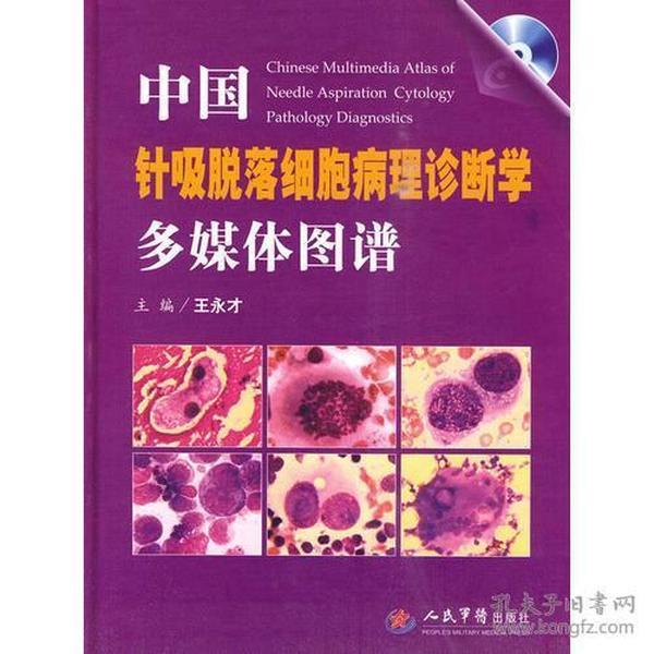 中国针吸脱落细胞病理诊断学多媒体图谱
