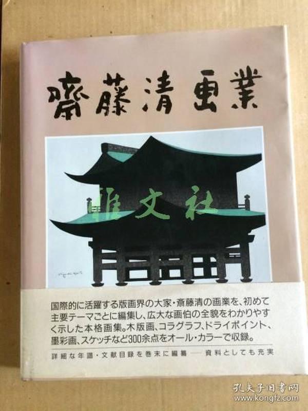 《斋藤清画业》,阿部出版,1990年【包邮】
