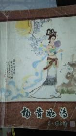 新蕾(1984年5斯9-10号)——杨贵妃传(长篇小说专号)..